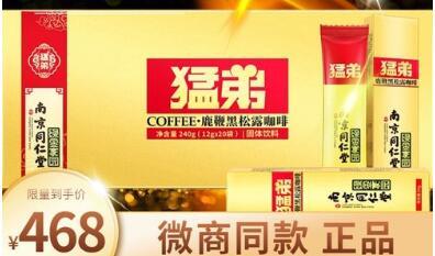 白云山猛弟咖啡